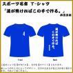 サッカー名言Tシャツ/本田圭佑/道が無ければこの手で作る。/全26色/サイズ130〜5L