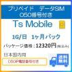 プリペイドsim 日本 データ通信 日本国内 ドコモ 格安SIM 高速データ容量 1G/日 050番号付き1ヶ月プラン(Docomo 格安SIM 1ヶ月パック)