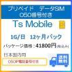 ドコモ 格安SIM 高速データ容量 1G/日 050番号付き12ヶ月プラン(Docomo 格安SIM 12ヶ月パック) プリペイドsim データ通信 日本国内