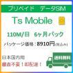 日本国内ドコモ 格安SIM プリペイドsim 高速データ容量110M/日6ヶ月プラン(Docomo 格安SIM 6ヶ月パック)