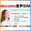 日本国内10分かけ放題プリペイド 音声SIM ドコモ回線 高速データ容量3G/月  中速無制限 着信受け放題 継続利用可(Docomo 格安SIM 1ヶ月パック) プリペイド電話