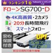 ドローンSG700D 4K高画質カメラ 1300万画素 小型 スマ...