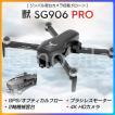 GPSドローンSG906 Pro 4K HDカメラ付き5G WIFI FPV 2軸ジンバル雲台カメラオプティカルフロー 空撮 ブラシレスRC  手ぶれ補正カメラ 折畳 マイクロSDカード対応
