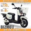 【在庫処分価格】100%電気で走る業務用電動バイク|電動スクーター| BIZMOII[走行距離150Km]|ツバメ・イータイム