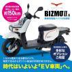 【新型】業務用電動バイク「BIZMOII-S」