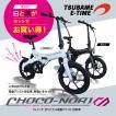 【2台セットでお得】CHOCO-NORI 折りたたみ 電動アシスト自転車 16インチ アシスト距離最大35km 3段階アシストモード 衝撃吸収 型式認定