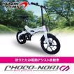 アウトドア CHOCO-NORI 折りたたみ 電動アシスト自転車 16インチ アシスト距離最大35km 3段階アシストモード 衝撃吸収 型式認定