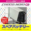 リチウムイオンバッテリー 電動アシスト自転車 CHOCO-NORI 専用