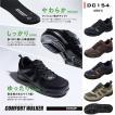 ダンロップ 靴 メンズ ウォーキングシューズ DUNLOP コンフォートウォーカーC154 DC154 プレゼント