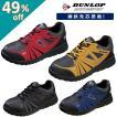 ダンロップ モータースポーツ マグナム ST305 メンズ セーフティー 鋼鉄先芯 耐油 耐滑