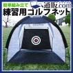折りたたみ収納 ゴルフネット 設置したその場所が練習場 コンパクト ゴルフ練習用ネット 収納バッグ付き EA-GOLF01 送料無料