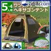 六角テント 4〜5人用 グランドシート付き EA-SIXT01 アーミーグリ−ン スカイブルー ヘキサゴンテント アウトドア キャンプ テントシート付き 送料無料