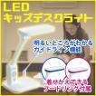 LEDデスクライト 1400lx ツインバード LE-H501W ホワイト  学習机 角度調整 JIS照度A形相当 ガイドライト機能 昼白色