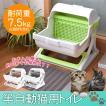 (再入荷) 猫 トイレ 掃除がしやすい ネコトイレ 半自動猫用トイレ お掃除簡単 おしゃれ ネコ ねこ 回転して処理が出来る 固まる猫砂用 猫トイレ SR-ACT01
