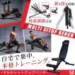 トレーニングベンチ トレーニング器具 筋トレ 家トレ ベンチ 腹筋 マルチシットアップベンチ 折り畳み 角度調整 フィットネスベンチ 耐荷重250kg SR-AND005D-BK