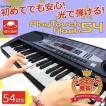 電子キーボード SunRuck PlayTouchFlash54 発光キー 電子ピアノ 54鍵盤 SR-DP01 ブラック 初心者 入門用としても 予約販売