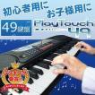 電子キーボード 電子ピアノ キーボード 49鍵盤 49キー SunRuck サンルック PlayTouch49 楽器 SR-DP02 ブラック 初心者 入門用にも 本格派 和音伴奏