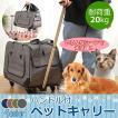 (再入荷) ペットキャリー ペットキャリーバック ペットカート バッグ 猫 犬 キャスター付き 小型犬 中型犬 おしゃれ 取り外し  ハンドル付き キャリーバッグ