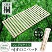 すのこベッド シングル 桐 ロールタイプ ロール式 木製 湿気対策 天然木 極厚2.5cm すのこマット 軽量 SR-SNK010