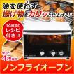 オーブン ノンフライオーブン トースター構造 ツインバード レシピ付 予熱なし 簡単 ミラーガラス おしゃれ から揚げ 焼き魚 TWINBIRD TS-D053W