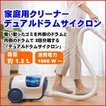 家庭用クリーナー デュアルドラムサイクロン TWINBIRD ツインバード YC-T009BL クリーナー 掃除機 キャニスター