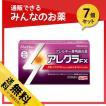 第2類医薬品 1個あたり1400円 アレグラFX 28錠 7個セット
