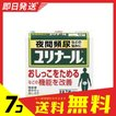 1個あたり2116円 ユリナールa 12包 7個セット 第2類医薬品