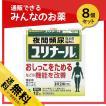 1個あたり2110円 ユリナールa 12包 8個セット 第2類医薬品