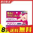 1個あたり1191円 アットノンEXジェル 15g 8個セット  第2類医薬品