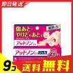 1個あたり1189円 アットノンEXジェル 15g 9個セット  第2類医薬品