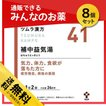 1個あたり4644円 [41]ツムラ漢方補中益気湯エキス顆粒 48包 8個セット 第2類医薬品