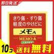 メモA 30g 10個セット  第2類医薬品