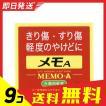 メモA 30g 9個セット  第2類医薬品
