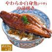 魚 白身魚 お惣菜 やわらか白身魚(バサ)の蒲焼 約120g×2P 温めるだけ 蒲焼 冷凍同梱可能