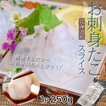 たこ 刺身 北海道 お刺身たこ スライス 250g タコ 冷凍 同梱可能