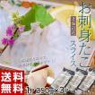 ≪送料無料≫北海道産お刺身たこスライス 250g × 3P ※冷凍【同梱不可】 ○