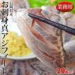 刺身 あじ 鯵 長崎県産 お刺身真アジフィーレ 業務用20枚入り 冷凍同梱可能
