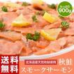 訳あり 鮭 さけ サケ サーモン 北海道産 天然秋鮭のスモークサーモン 300g × 3袋 冷凍 送料無料