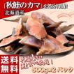 鮭 さけ サケ 送料無料 北海道産 味付け 鮭カマ 釧之助 釧路 秋鮭使用 計1キロ(500g×2P) 冷凍