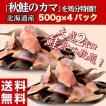 鮭 さけ サケ 送料無料 北海道産 味付け 鮭カマ 釧之助 釧路 秋鮭使用 計2キロ(500g×4P) 冷凍