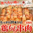 『鶏もも肉串』 1箱(20本入り) ※冷凍 【冷凍同梱可能】☆