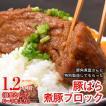 肉 豚 豚肉 豚バラ肉の煮豚ブロック 1.2キロ 5~7本入...