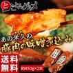 ≪送料無料≫米久の『豚肉の味噌煮込み』 約450g×2本 ※冷凍 【冷凍同梱不可】☆