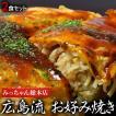 お好み焼き おこのみやき 広島焼き みっちゃん総本店  広島流お好み焼き そば入り 420g×2食セット  ソース アオサ付き 冷凍同梱可能