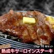 肉 牛肉 ステーキ アメリカ産 熟成牛サーロインステーキ 150g×10枚セット 合計1.5kg サーロイン 赤身 冷凍 同梱不可 送料無料