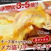 ピザ チーズ3.5倍 チーズ屋さんが作った 贅沢すぎる  メガ盛り チーズピザ 6種チーズ 5枚セット 送料無料 冷凍