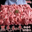 黒毛和牛 牛 肉 ギフト  A5 ランク限定 仙台牛 切り落とし 500g BBQ 冷凍同梱不可