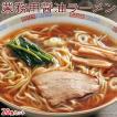 らーめん 麺 ラーメン 業務用 具付き麺 醤油ラーメン スープ具材付き 20食セット 夜食 朝食 送料無料 冷凍