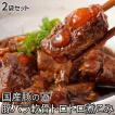 軟骨 国産豚の豚バラ軟骨 トロトロ 煮込み 200g×2袋 豚なんこつ なんこつ煮 軟骨煮 冷凍同梱可能