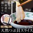 貝 つぶ貝 刺身用 ロシア産 ツブ貝スライス 5g×20枚入り お刺身 おつまみ 冷凍同梱可能